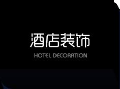 酒店欧宝登录