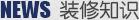 欧宝体育娱乐平台知识-海帝王欧宝登录设计工程有限公司